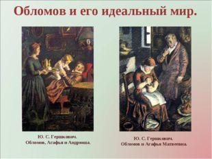 Обломов и его идеальный мир. Ю. С. Гершкович. Обломов, Агафья и Андрюша. Ю. С
