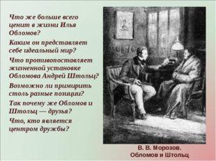 В. В. Морозов. Обломов и Штольц Что же больше всего ценит в жизни Илья Обломо