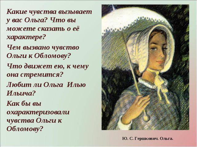 Ю. С. Гершкович. Ольга. Какие чувства вызывает у вас Ольга? Что вы можете ска...