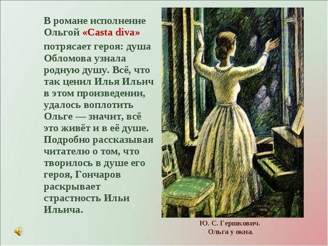 Ю. С. Гершкович. Ольга у окна. В романе исполнение Ольгой «Casta diva» потряс...
