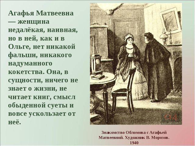 Знакомство Обломова с Агафьей Матвеевной. Художник В. Морозов. 1940 Агафья Ма...