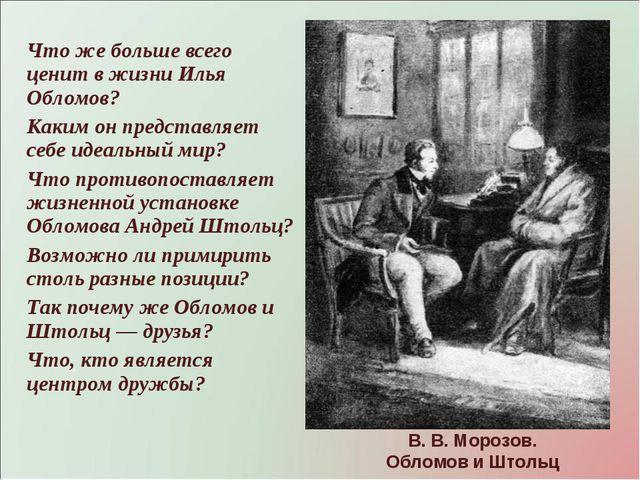 В. В. Морозов. Обломов и Штольц Что же больше всего ценит в жизни Илья Обломо...
