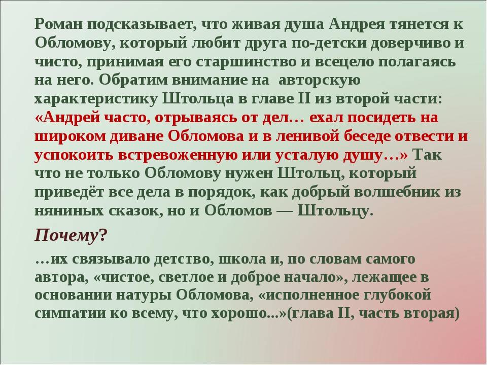 Роман подсказывает, что живая душа Андрея тянется к Обломову, который любит...