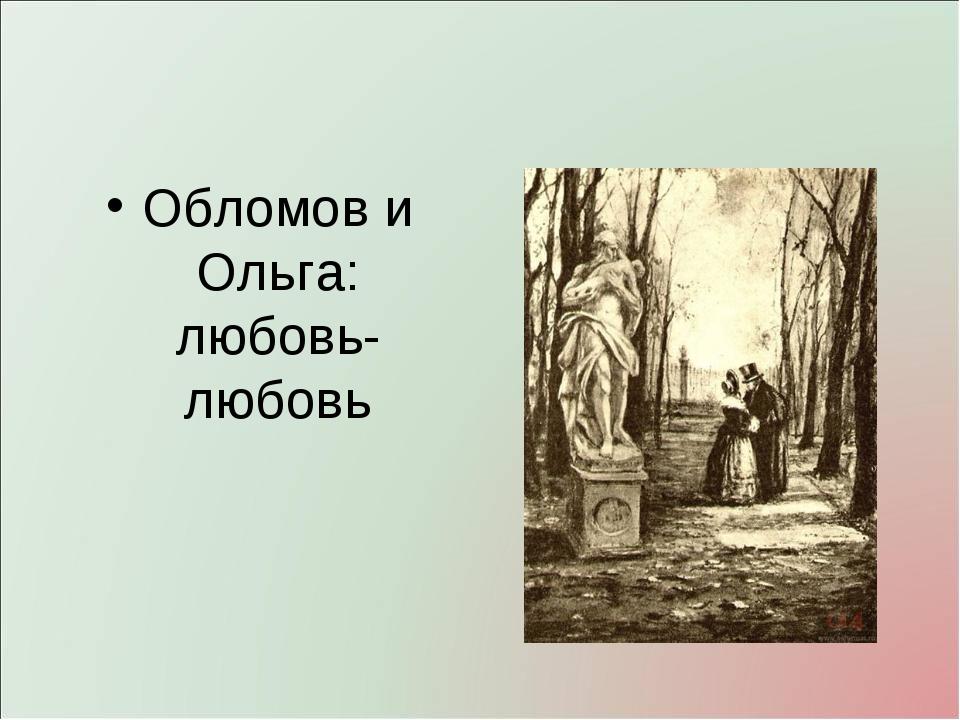 Обломов и Ольга: любовь- любовь