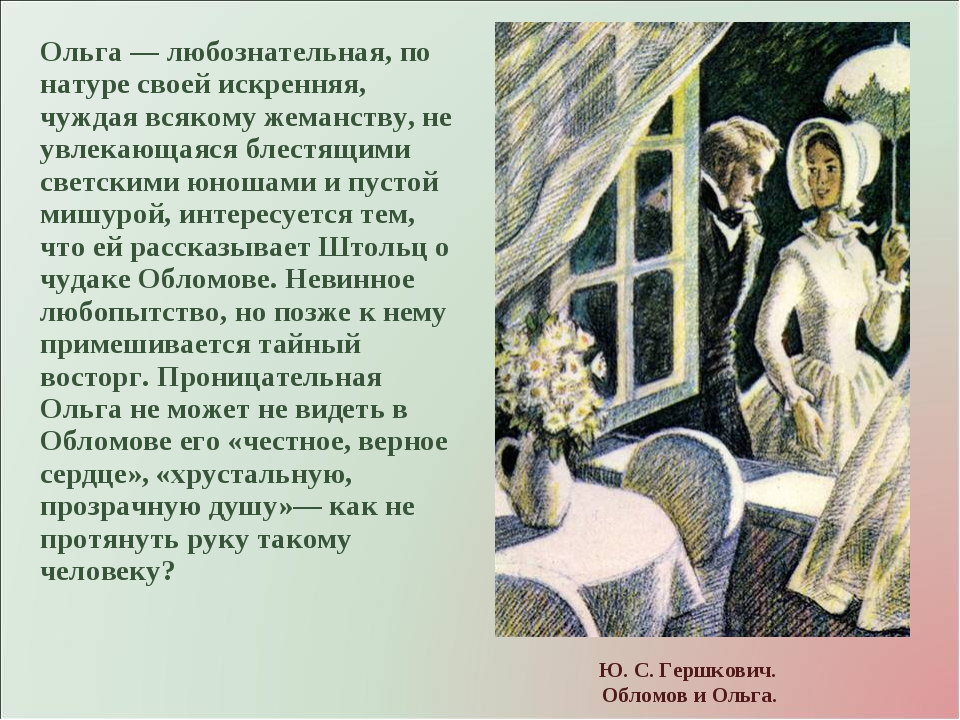 Ю. С. Гершкович. Обломов и Ольга. Ольга — любознательная, по натуре своей иск...