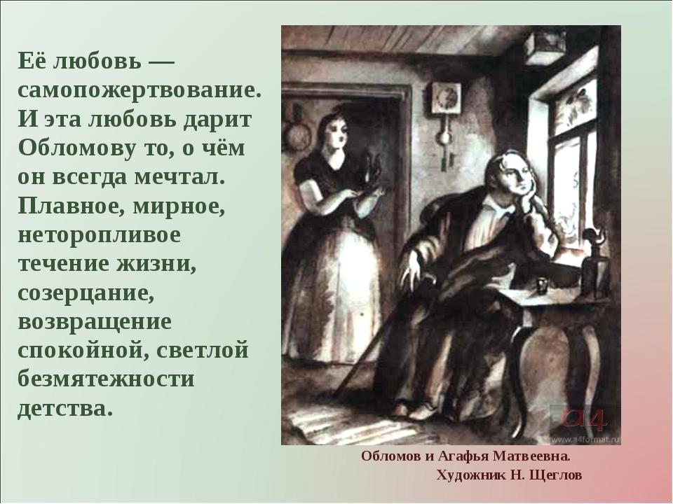 Обломов и Агафья Матвеевна. Её любовь — самопожертвование. И эта любовь дарит...