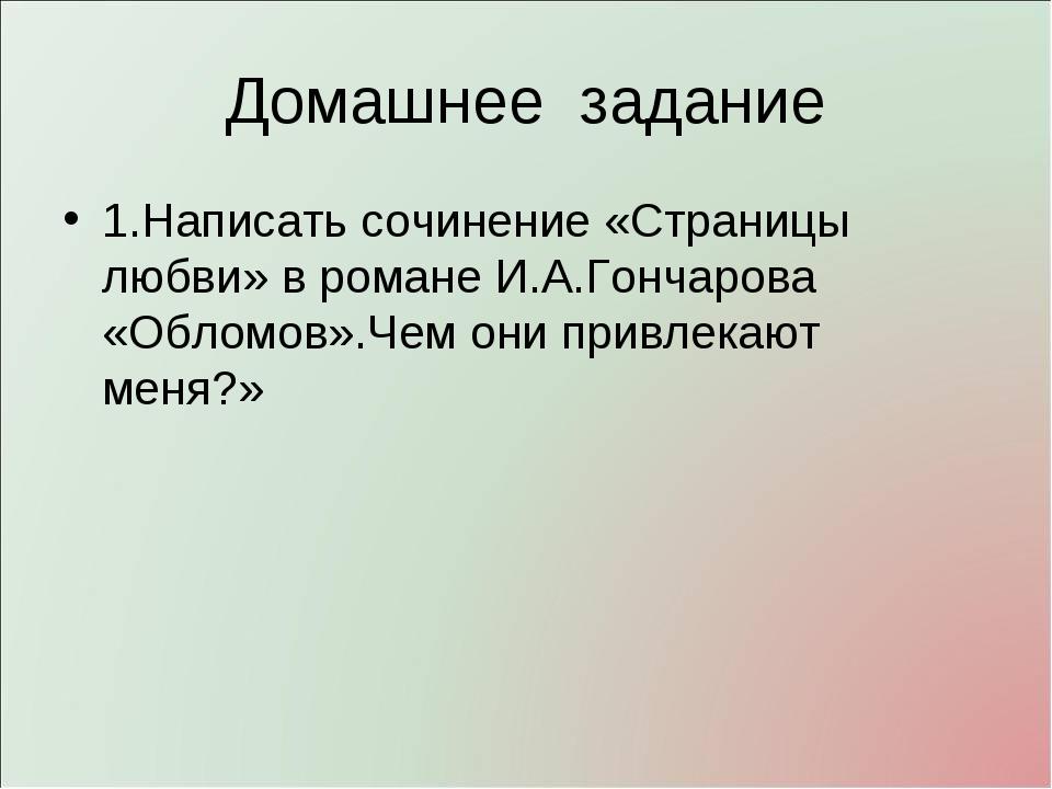 Домашнее задание 1.Написать сочинение «Страницы любви» в романе И.А.Гончарова...
