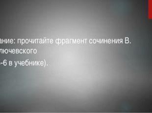 Задание: прочитайте фрагмент сочинения В. О. Ключевского (с. 5-6 в учебнике).
