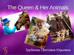 Интернет ресурсы Королева с лошадью (слайд 1) Королева с собаками (слайд 1) К