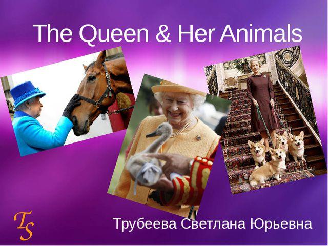 Интернет ресурсы Королева с лошадью (слайд 1) Королева с собаками (слайд 1) К...