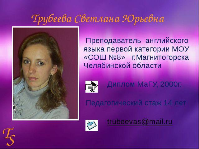 Преподаватель английского языка первой категории МОУ «СОШ №8» г.Магнитогорск...