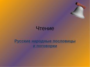 Чтение Русские народные пословицы и поговорки
