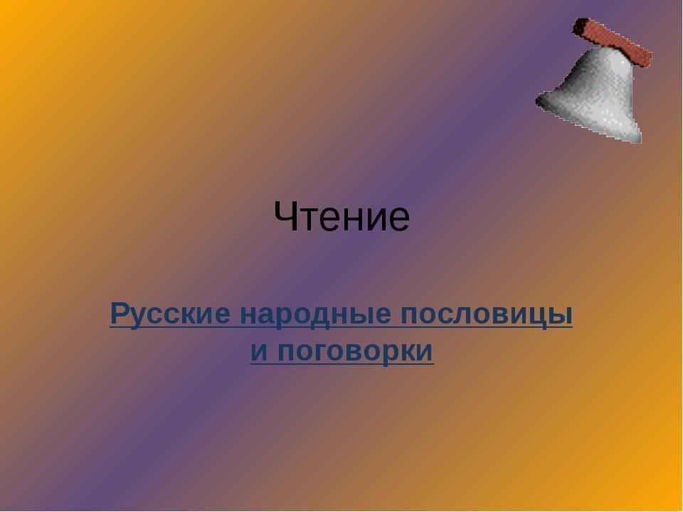Русские пословицы и поговорки - меткие выражения, созданные русским народом