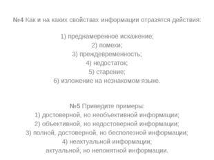 №4Как и на каких свойствах информации отразятся действия: 1) преднамеренное