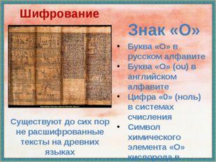 Шифрование Существуют до сих пор не расшифрованные тексты на древних языках З