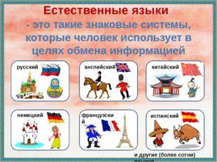 Естественные языки - это такие знаковые системы, которые человек использует в