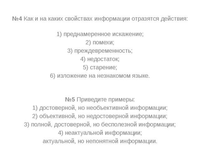 №4Как и на каких свойствах информации отразятся действия: 1) преднамеренное...