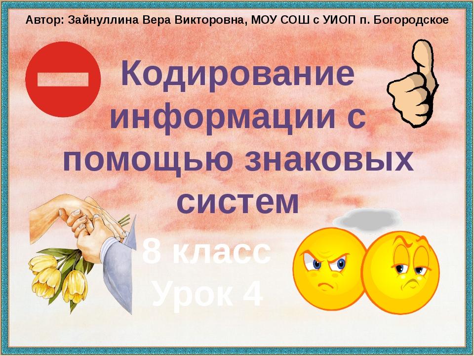 Кодирование информации с помощью знаковых систем Автор: Зайнуллина Вера Викто...