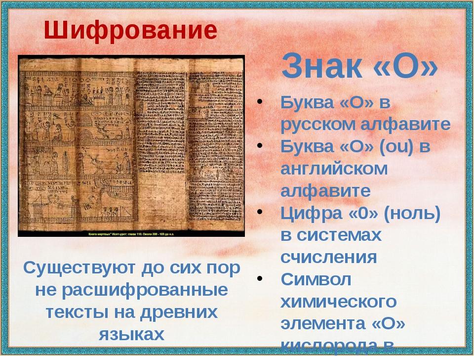 Шифрование Существуют до сих пор не расшифрованные тексты на древних языках З...
