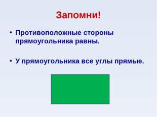Запомни! Противоположные стороны прямоугольника равны. У прямоугольника все у