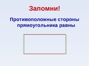 Запомни! Противоположные стороны прямоугольника равны