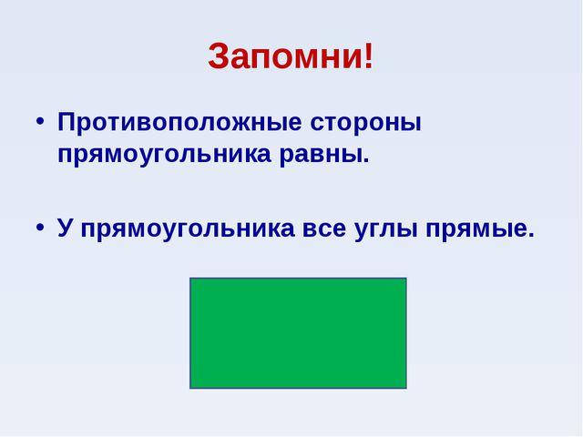 Запомни! Противоположные стороны прямоугольника равны. У прямоугольника все у...