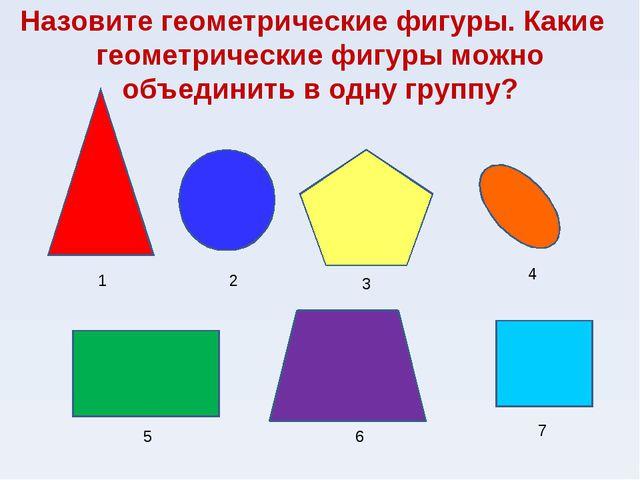Назовите геометрические фигуры. Какие геометрические фигуры можно объединить...