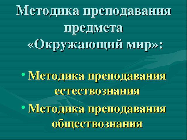Методика преподавания предмета «Окружающий мир»: Методика преподавания естест...