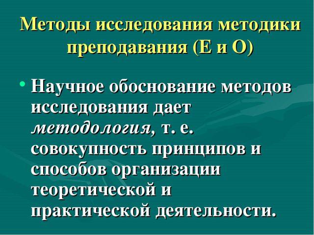 Методы исследования методики преподавания (Е и О) Научное обоснование методов...