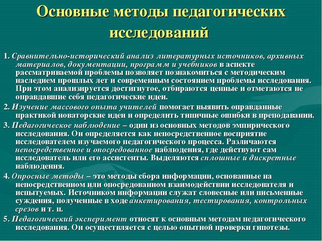 Основные методы педагогических исследований 1.Сравнительно-исторический анал...