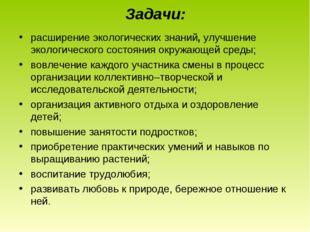 Задачи: расширение экологических знаний, улучшение экологического состояния о