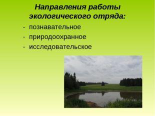 Направления работы экологического отряда: - познавательное - природоохранное