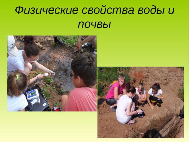 Физические свойства воды и почвы
