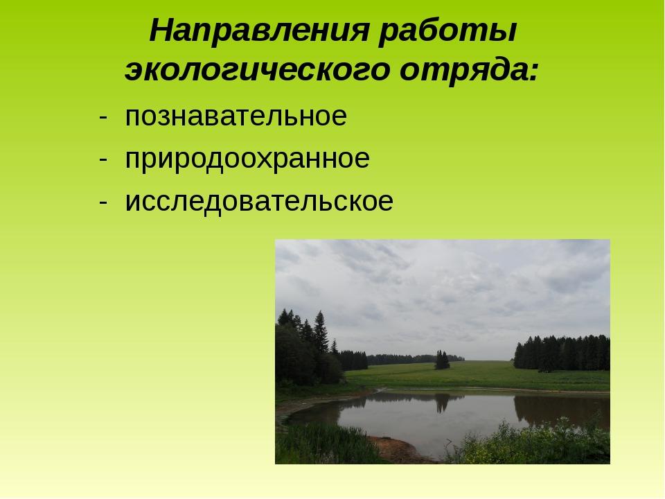 Направления работы экологического отряда: - познавательное - природоохранное...