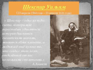 Шекспир Уильям (23 апреля 1564 года – 23 апреля 1616 года) « Шекспир – одно и