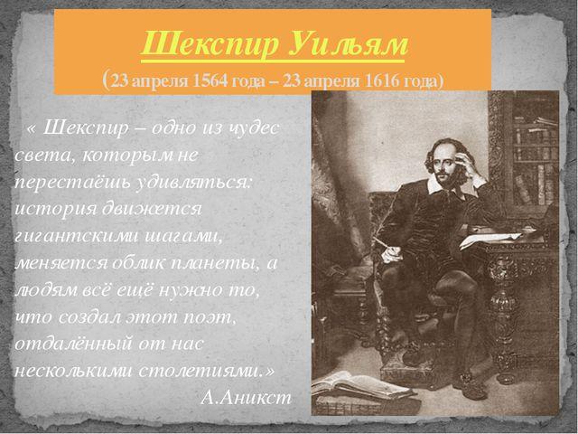 Шекспир Уильям (23 апреля 1564 года – 23 апреля 1616 года) « Шекспир – одно и...