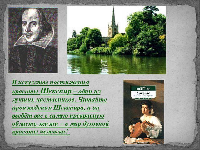 В искусстве постижения красоты Шекспир – один из лучших наставников. Читайте...