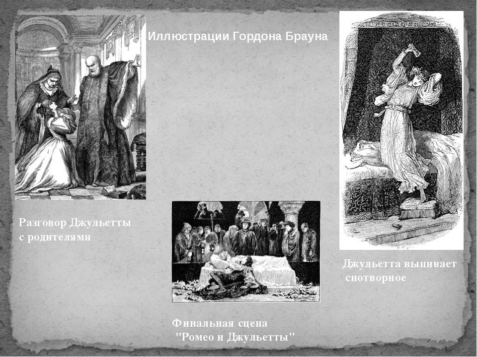 """Разговор Джульетты с родителями Финальная сцена """"Ромео и Джульетты"""" Джульетта..."""