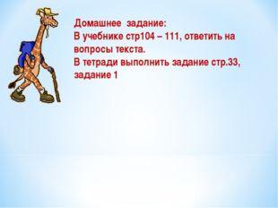 Домашнее задание: В учебнике стр104 – 111, ответить на вопросы текста. В тетр