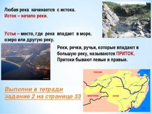Любая река начинается с истока. Исток – начало реки. Устье – место, где река
