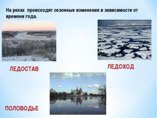 На реках происходят сезонные изменения в зависимости от времени года. ЛЕДОСТА
