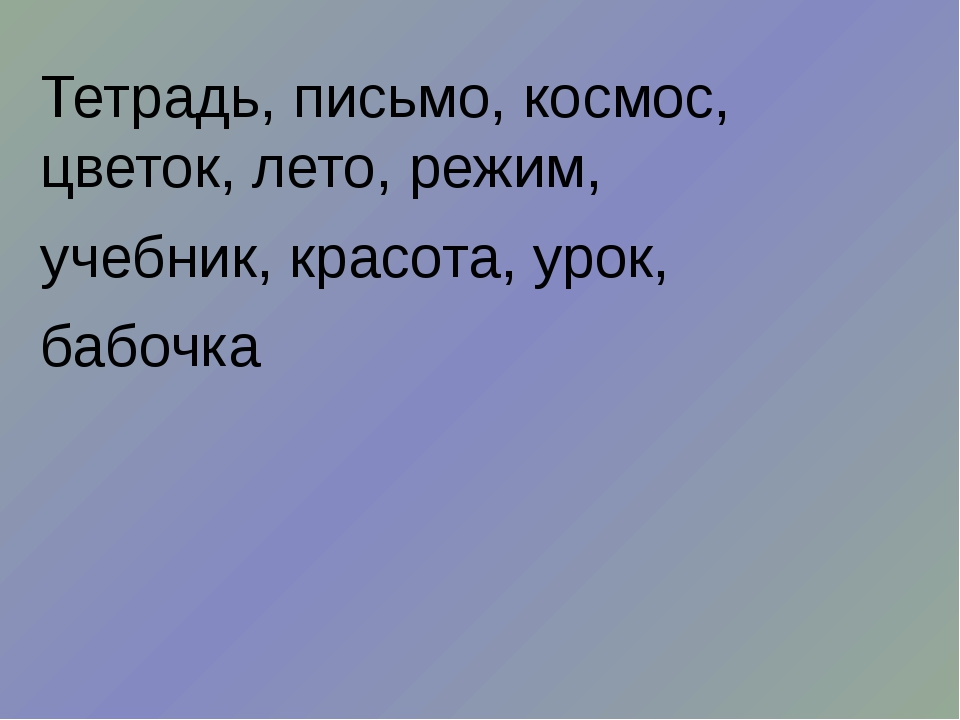Тетрадь, письмо, космос, цветок, лето, режим, учебник, красота, урок, бабочка