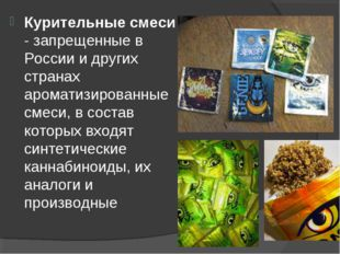 Курительные смеси - запрещенные в России и других странах ароматизированные с