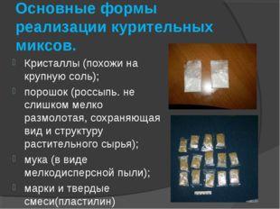 Основные формы реализации курительных миксов. Кристаллы (похожи на крупную со