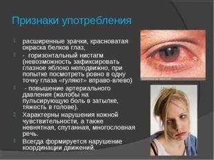 Признаки употребления расширенные зрачки, красноватая окраска белков глаз, -
