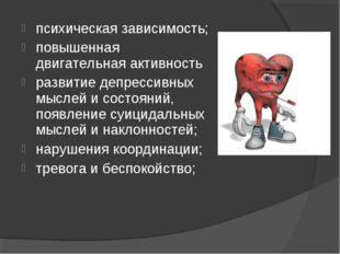 психическая зависимость; повышенная двигательная активность развитие депресси