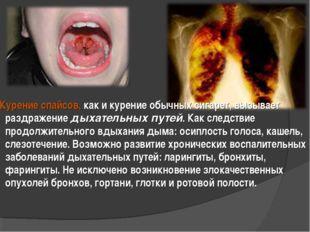 Курение спайсов, как и курение обычных сигарет, вызывает раздражение дыхател