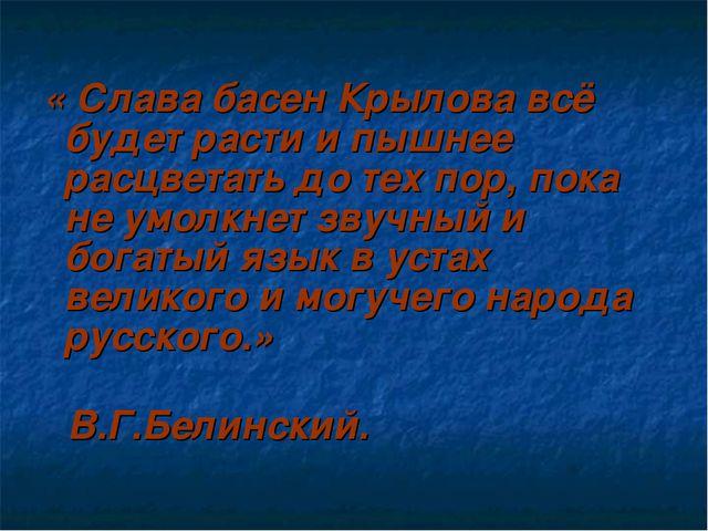 « Слава басен Крылова всё будет расти и пышнее расцветать до тех пор, пока н...