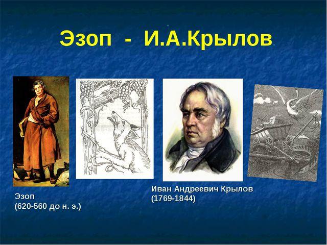 Эзоп - И.А.Крылов. Иван Андреевич Крылов (1769-1844) Эзоп (620-560 до н. э.) .