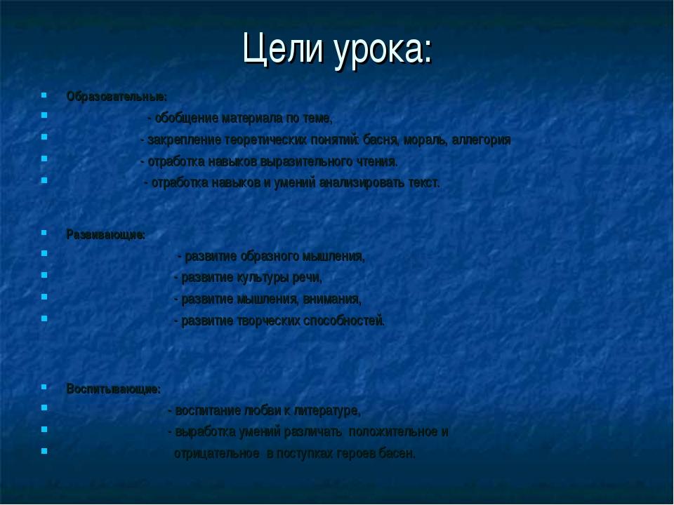 Цели урока: Образовательные: - обобщение материала по теме, - закрепление те...